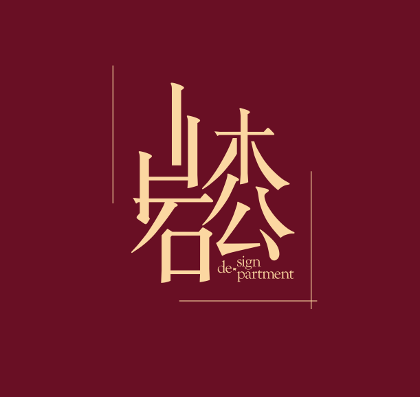 山石木公品牌设计