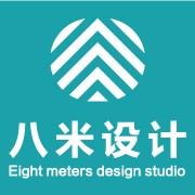 上海八米设计